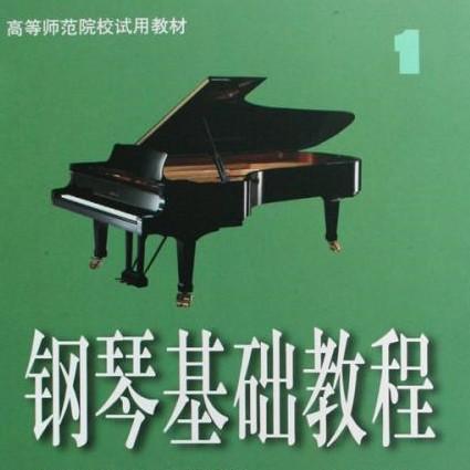 钢琴基础教程1钢琴谱