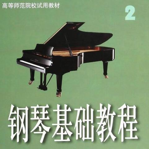 牧民歌唱毛主席《钢琴基础教程2》-钢琴谱