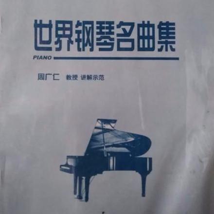 彩云追月《世界钢琴名曲集》钢琴简谱 数字双手