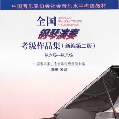 8级 放马曲《音协钢琴考级曲目 6-8级》钢琴简谱 数字双手