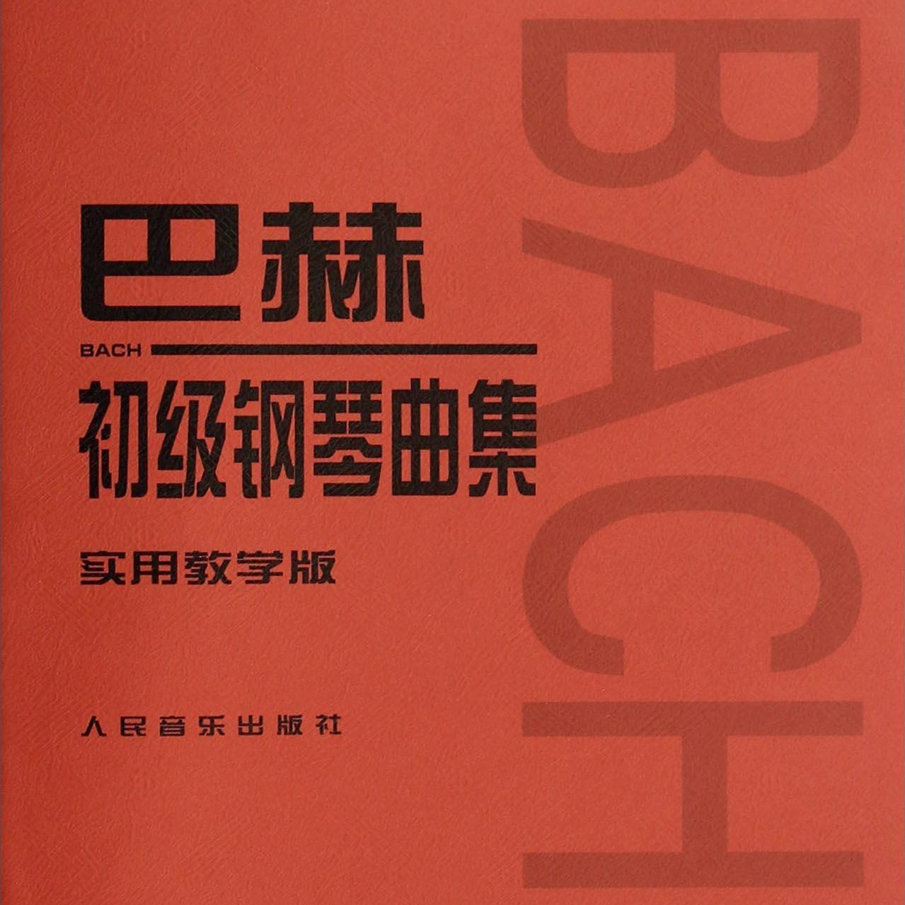 第1首 小步舞曲《巴赫 初级钢琴曲集》-钢琴谱