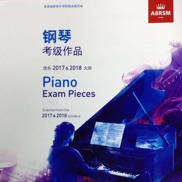 英皇钢琴考级曲目(2017-2018)钢琴谱