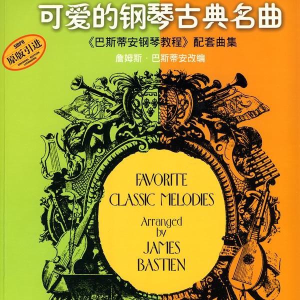 康康舞曲《可爱的钢琴古典名曲》-钢琴谱