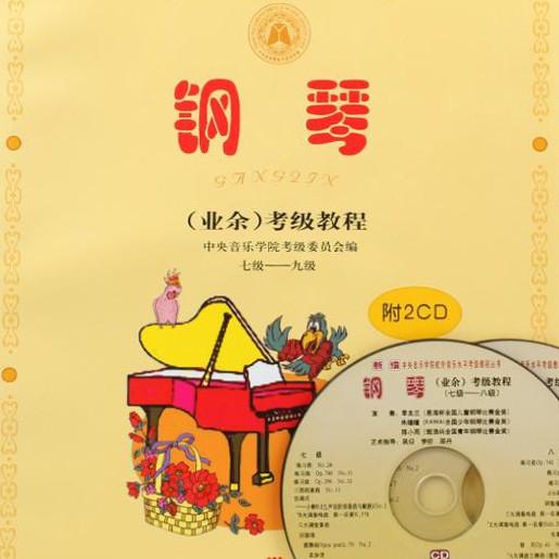 中央院钢琴考级曲目 7-9级钢琴谱