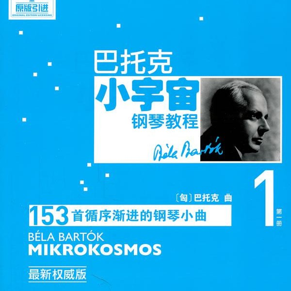 多利亚调式《巴托克小宇宙钢琴教程1》-钢琴谱