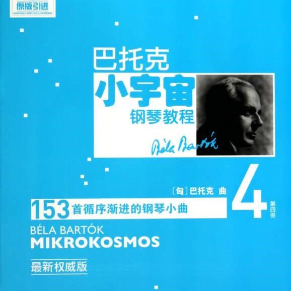 泛音《巴托克小宇宙钢琴教程4》-钢琴谱