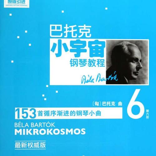 六首保加利亚节奏舞曲-5《巴托克小宇宙钢琴教程6》-钢琴谱