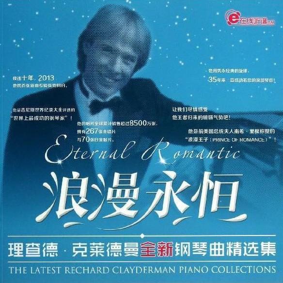 31天鹅《浪漫永恒——理查德克莱德曼全新钢琴曲精选集》-钢琴谱