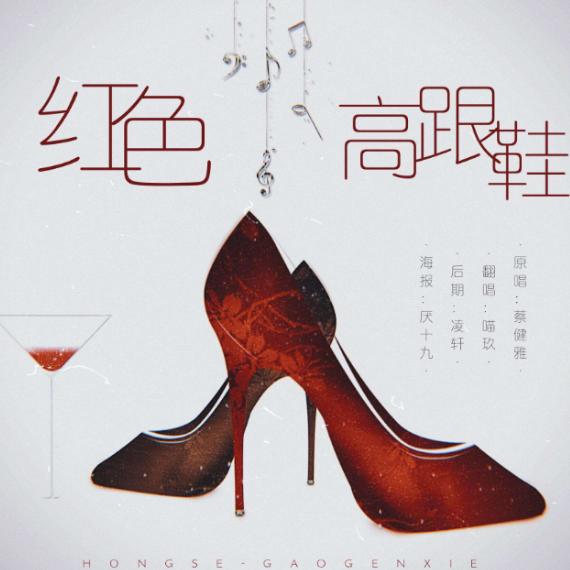 红色高跟鞋-蔡健雅完美原版吉他谱
