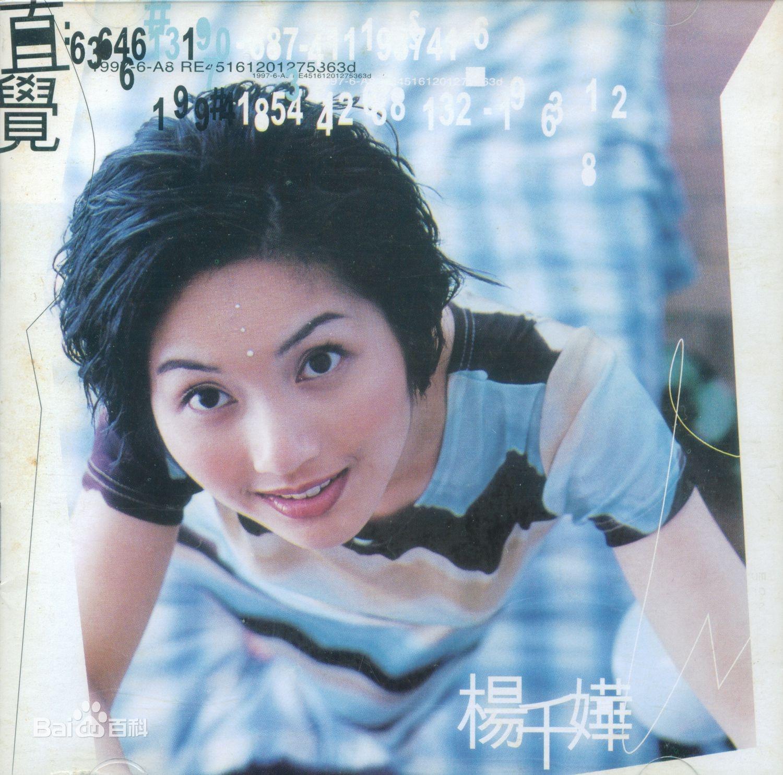 杨千嬅《再见二丁目》吉他谱