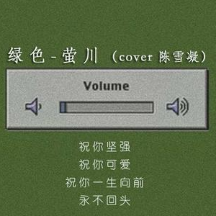 陈雪凝《绿色》完整版吉他谱