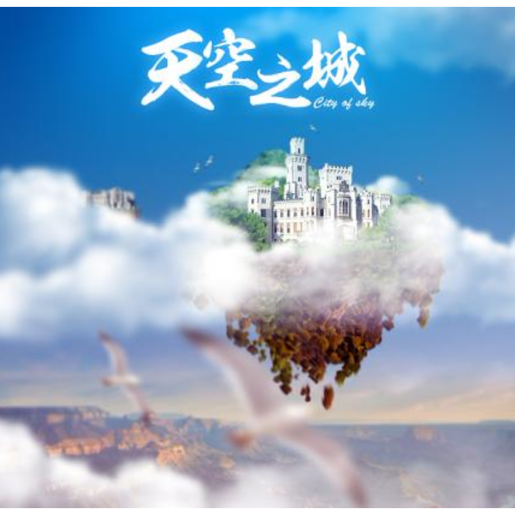李志《天空之城》原版吉他谱