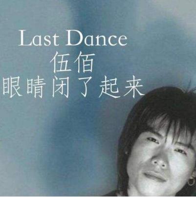 Last dance-伍佰完美扫弦版吉他谱