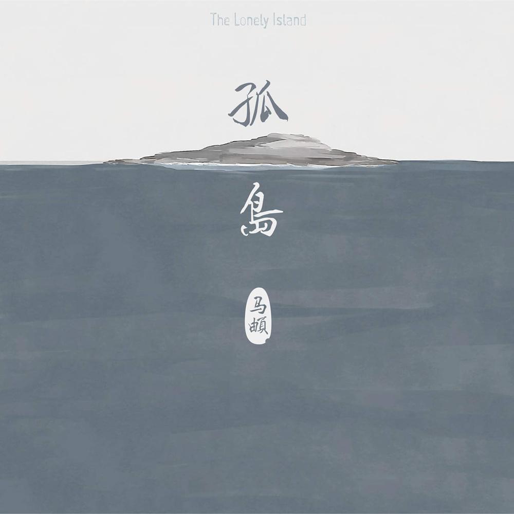 南山南-马頔 G调指法编配