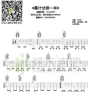 花儿乐队《果汁分你一半》吉他谱-弦木吉他
