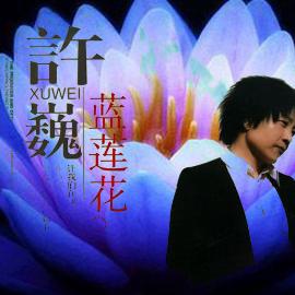 《蓝莲花》 许巍 原版吉他谱