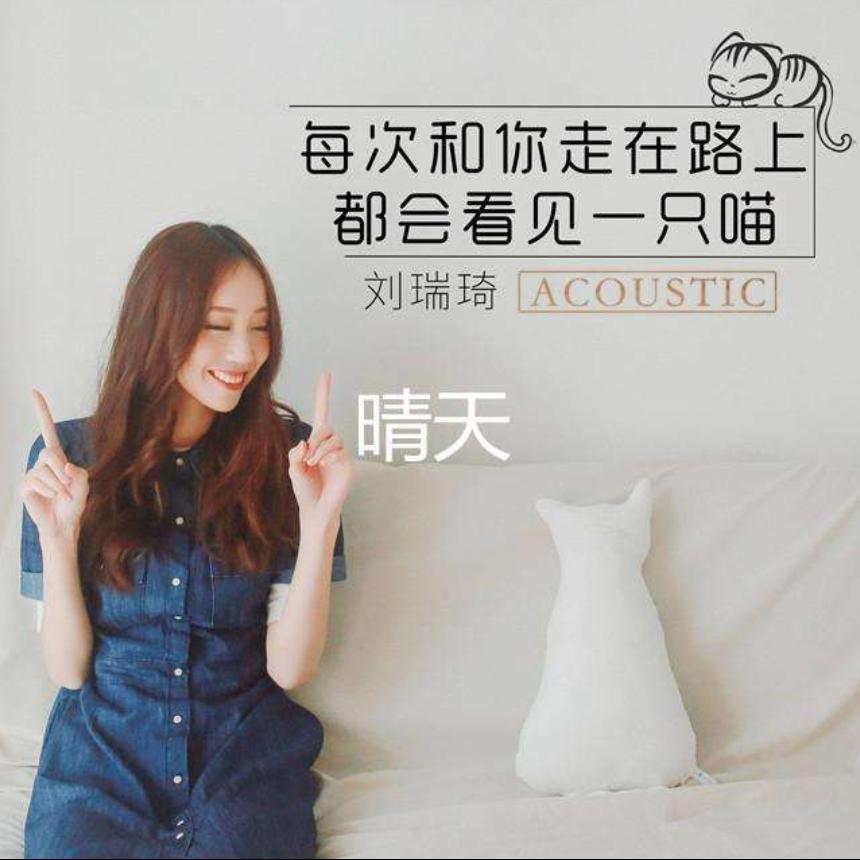 晴天(刘瑞琦伴奏版)-钢琴谱