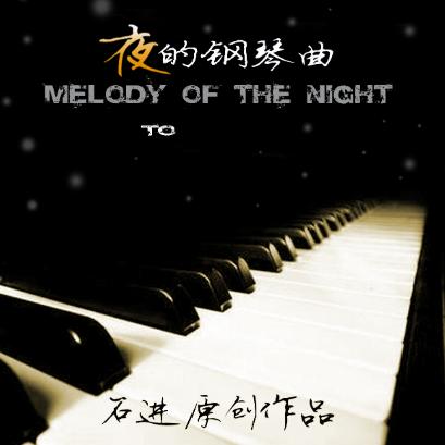 夜的钢琴曲(五)-钢琴谱-钢琴谱