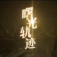 恋与制作人——曙光轨迹(星级光圈版)-钢琴谱