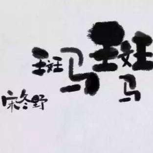 斑马斑马-宋冬野原版G调吉他谱