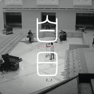 白日-king gnu(日剧《Inocence 冤罪律师》ED)-钢琴谱