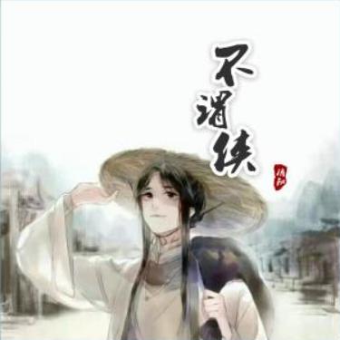 不谓侠 - 萧忆情G调完美弹唱吉他谱