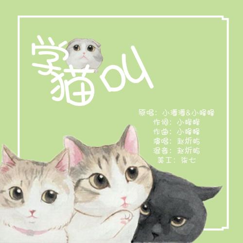 学猫叫(初级儿童版)-钢琴谱