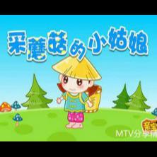 采蘑菇的小姑娘钢琴简谱 数字双手 陈晓光