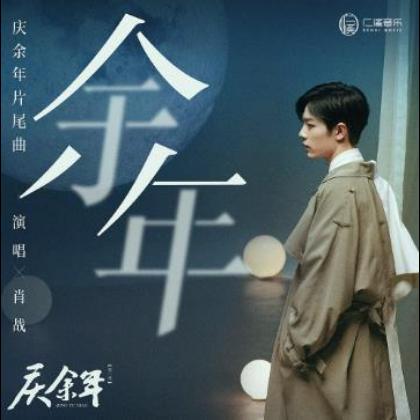 余年(昼夜版)-钢琴谱