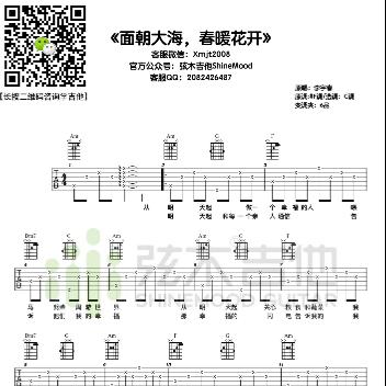 李宇春《面朝大海春暖花开》吉他谱-弦木吉他
