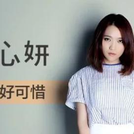 庄心妍 - 好可惜【弹唱谱】-钢琴谱