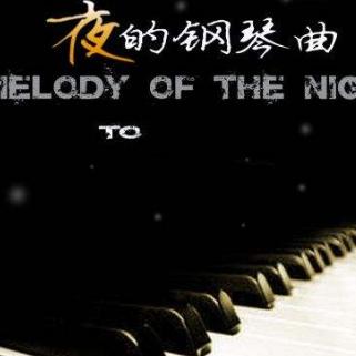 夜的钢琴曲5-双手简谱-钢琴谱