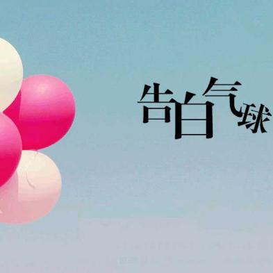 告白气球钢琴简谱 数字双手 方文山