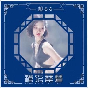 胡66 - 浪人琵琶【独奏谱】-钢琴谱