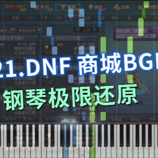 DNF - 商城BGM(极限还原)-钢琴谱