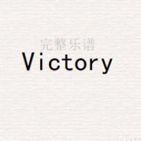 Victory钢琴简谱 数字双手