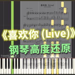 希林娜依·高 《喜欢你》高度还原 独奏版-钢琴谱