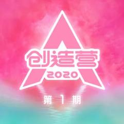 陈卓璇 - 无羁(弹唱伴奏 高度还原)创造营2020-钢琴谱