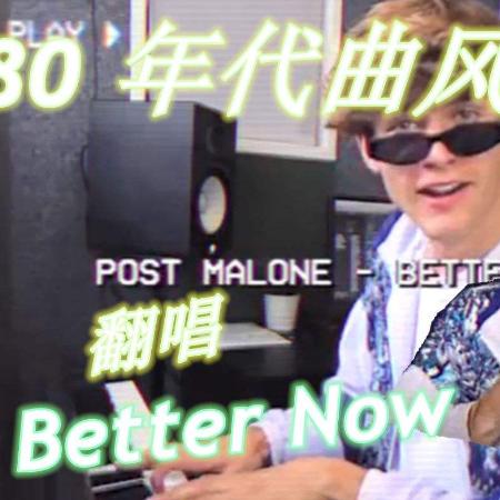 《Better Now》荷兰小哥经典翻唱版-钢琴谱
