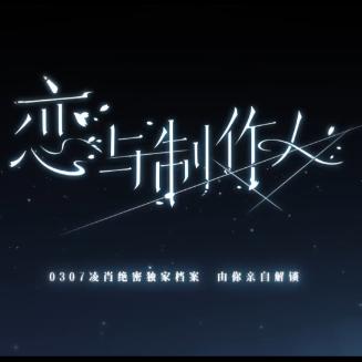 恋与制作人——暗夜霹雳(凌肖主题曲加长版)/破光而至-钢琴谱