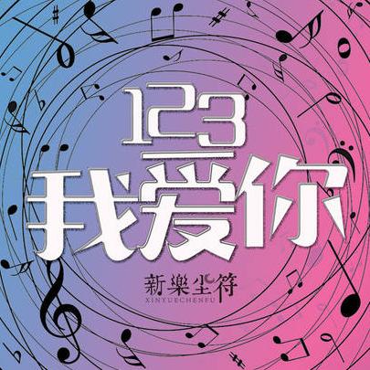 新乐尘符 - 123我爱你【弹唱谱】-钢琴谱