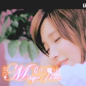 金莎 - 爱的魔法【独奏谱】-钢琴谱
