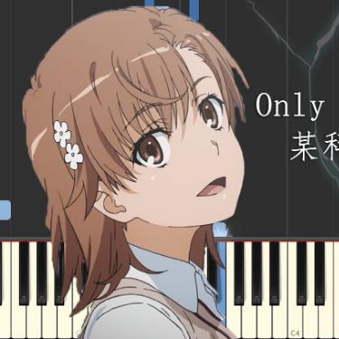 简易版Only My Railgun TV动画《某科学的超电磁炮》OP1-钢琴谱