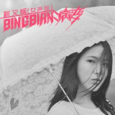 BINGBIAN病变 (女声版) - 鞠文娴-钢琴谱