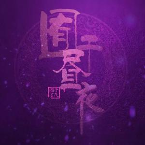 昼夜 - 信仰 《全职高手》OP慢板(Cover 阿杰729)【独奏谱】-钢琴谱