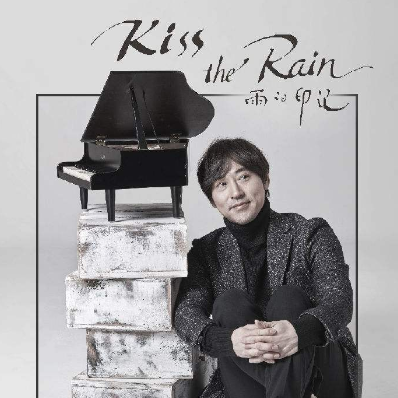 Kiss the Rain钢琴简谱 数字双手