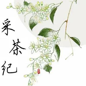 双笙 - 采茶纪(昼夜版本)【独奏谱】-钢琴谱