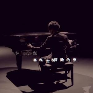 林俊杰 - 那些你很冒险的梦【弹唱谱】-钢琴谱