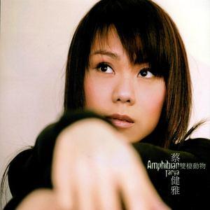 蔡健雅 - 双栖动物【弹唱谱】-钢琴谱