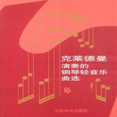 """爱的协奏曲【官方校正版】(CONCERTO POUR UNE JEUNE FILLE NOMMEE """"JE T`AIME"""" 理查德·克莱德曼)-钢琴谱"""